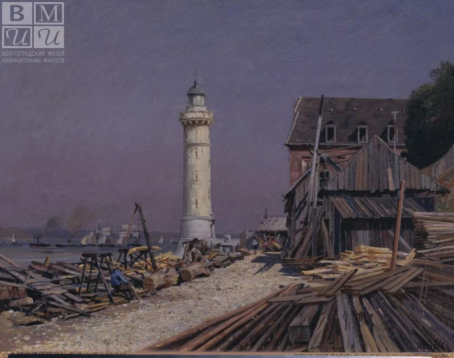 А.П.Боголюбов Маяк. Верфь в Гонфлере (1891)